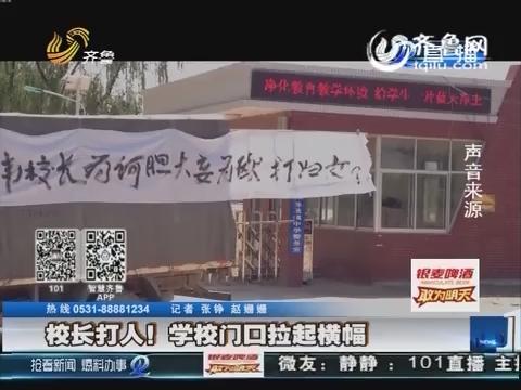 济阳:校长殴打妇女 学校门口拉起横幅