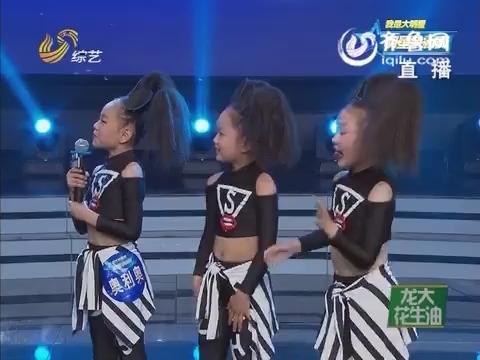 """明星争霸赛:奥利奥动感热舞 萌娃组团""""欺负""""张敏健"""