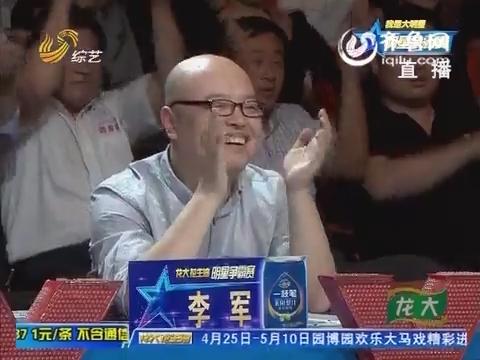 明星争霸赛:E舞飞扬PK文章 功夫版杂技惊艳全场