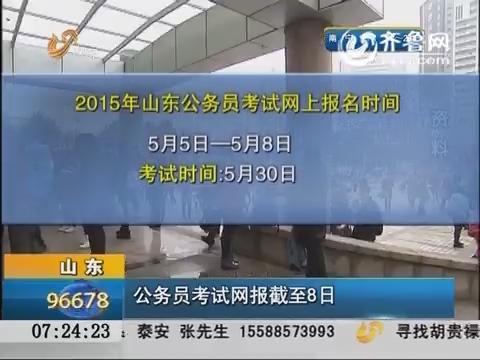 2015山东公务员考试网报截至8日