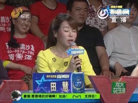 """明星争霸赛:姚蓉蓉被誉为新一代""""铁肺小天后"""" 比肩邓紫棋"""