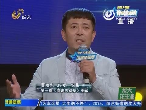 20150507《明星争霸赛》:孙朝阳刷新中国第一铁下巴记录