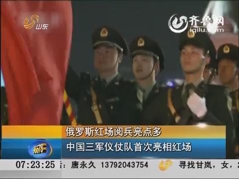 俄罗斯红场阅兵亮点多 中国三军仪仗队首次亮相红场