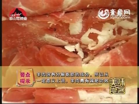 20150508《美味食客》 泉水羊肉