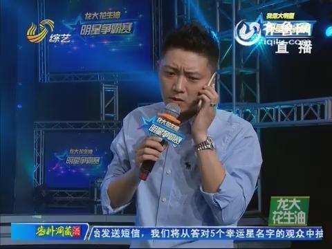 明星争霸赛:李鑫挑战魔术不料手机来电话 现场变成接线员