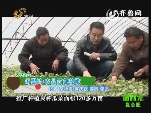 《乡村季风》风云会:冯锡鸿——农业西部放歌