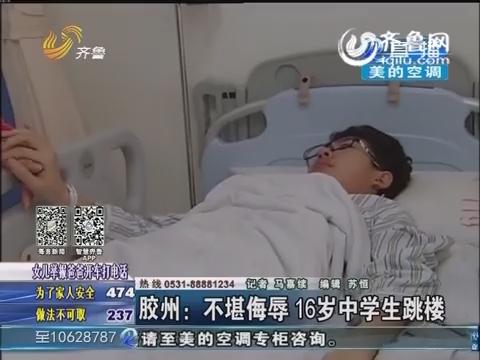 胶州16岁中学生不堪羞辱跳楼轻生 右脚或截肢