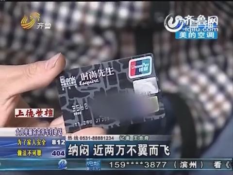 济南男子信用卡近两万不翼而飞 妻子气愤欲离婚