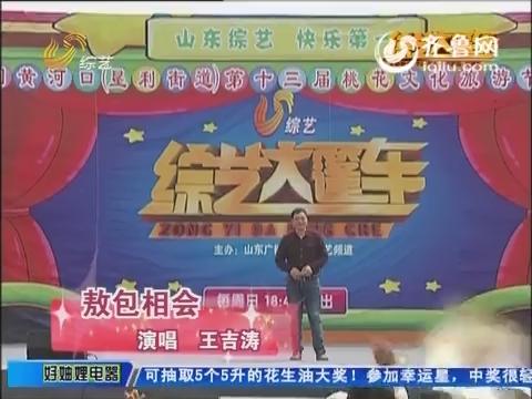 """综艺大篷车:""""漏风哥""""王吉涛深情演绎《敖包相会》"""