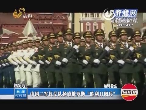 """中国三军仪仗队扬威俄罗斯""""胜利日阅兵"""""""