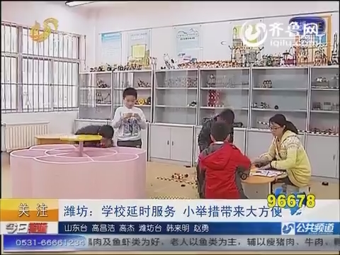 关注 潍坊:学校延时服务 小举措带来大方便