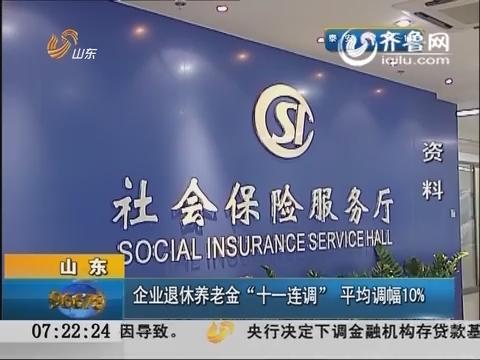 """山东:企业退休养老金""""十一连调"""" 平均调幅百分之十"""