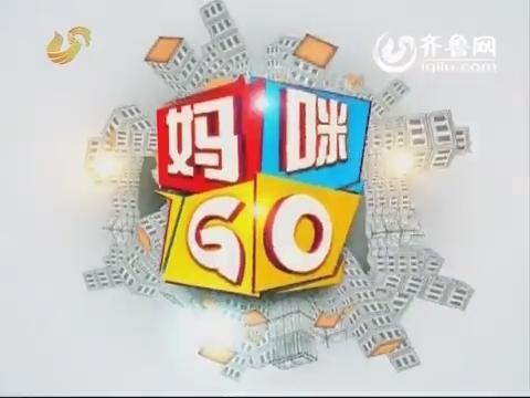 20150511《妈咪GO》:神奇的磁力积木 带你穿越时光