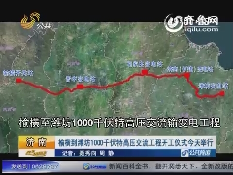 榆横——潍坊1000千伏特高压交流工程开工仪式今天举行