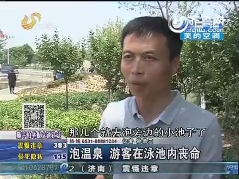 聊城:泡温泉 游客在泳池内丧命