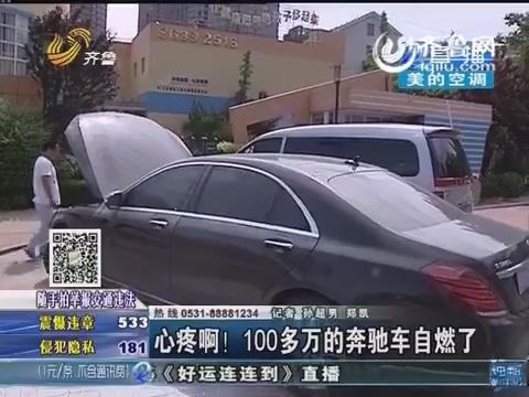 济南:心疼啊!100多万的奔驰车自燃了