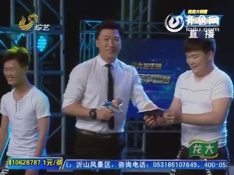 20150513《明星争霸赛》:张志波深情演唱《儿子》 亲友团张伟宏助阵