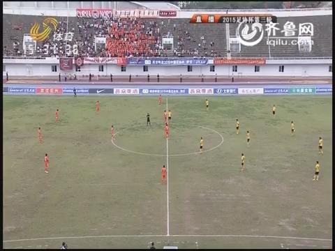 2015足协杯第三轮:武汉新纪元1-6山东鲁能(上半场)
