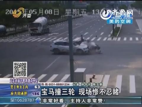 济南:四项违规 三轮撞宝马致一死两伤