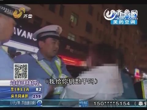 邹城:男子酒驾被查 妻女现场发疯