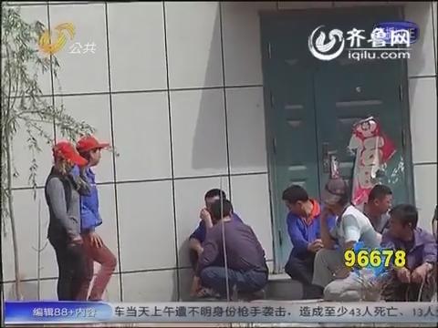 东营垦利:50余名工人讨薪 建筑工程方踢皮球
