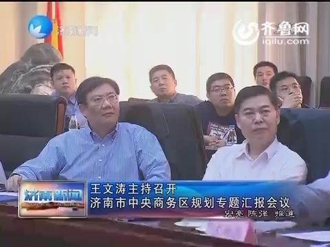 王文涛主持召开济南市中央商务区规划专题汇报会议
