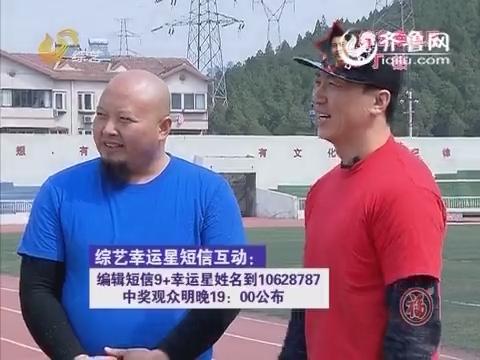 2015年05月15日《当红不让》:神一样的队友吓坏张志波
