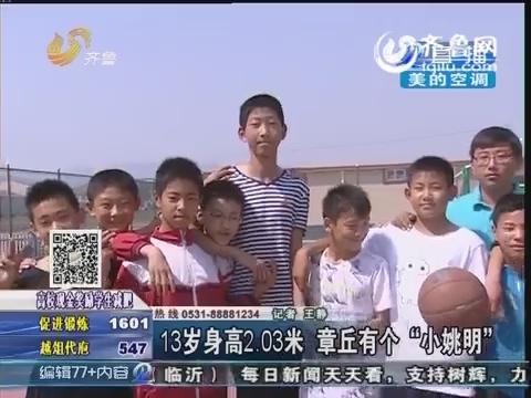 """13岁身高二米零三 章丘有个""""小姚明"""""""