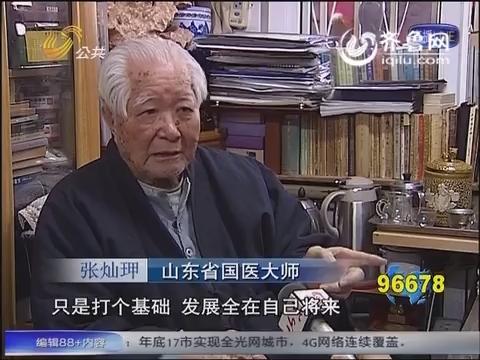 """国医大师张灿玾:半个多世纪的""""中医传承梦"""""""