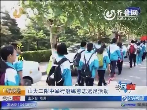 济南:山大二附中举行磨练意志远足活动
