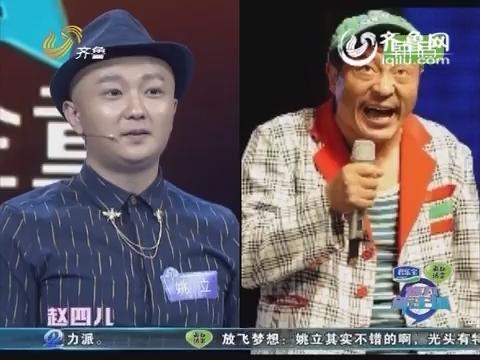 魅力新主播:金童突围赛上半场 姚力被导演戏称长得像赵四儿