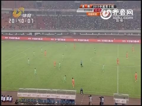 2015中超第十轮:杭州绿城VS山东鲁能泰山(下半场)