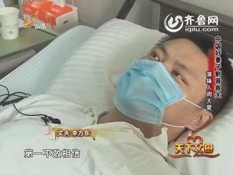 2015年05月17日《天下父母》:中国好妻子割肾救夫