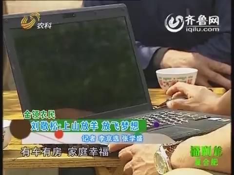 金领农民:刘敬松 上山放羊 放飞梦想