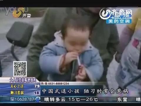 四川2岁男童被大人逗喝白酒后死亡