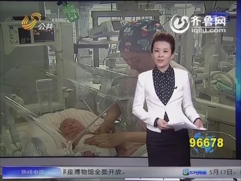 菏泽四胞胎:最低体重男婴康复 达到出院标准