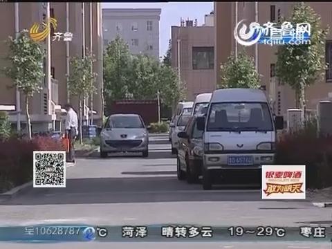 潍坊:烦恼!小区停车成了老大难