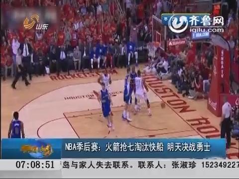 NBA季后赛:火箭抢七淘汰快船 明天决战勇士