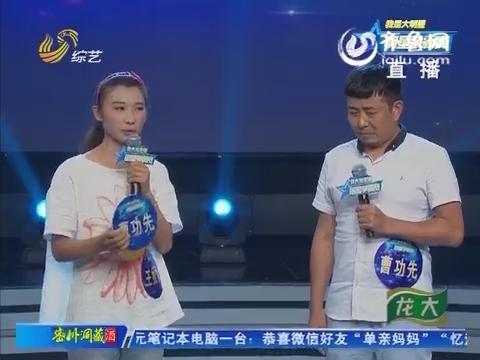 20150520《明星争霸赛》:王媛媛歌声荡气回肠 曹功先《母亲》打动评委