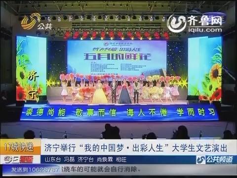 """济宁举行""""我的中国梦·出彩人生""""大学生文艺演出"""