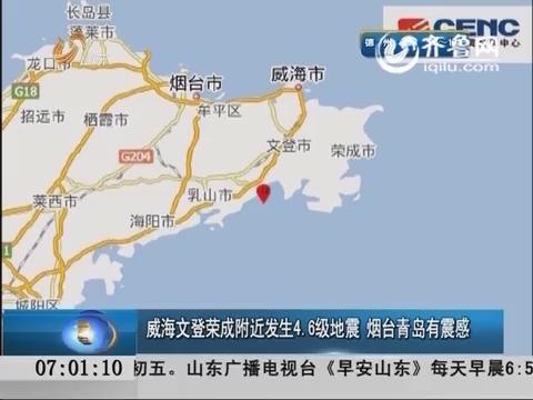威海文登荣成发生4.6级地震 烟台青岛等地有震感