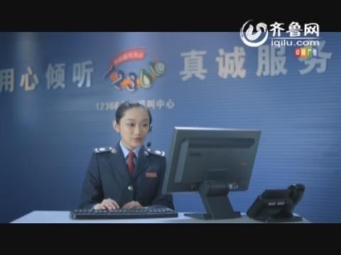 日照国税局诚信纳税公益广告