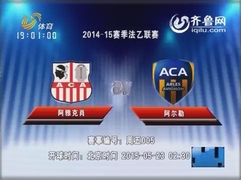 20150522《天天体彩》:2014-2015赛季法乙联赛