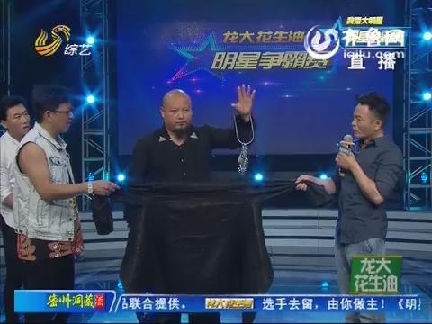 20150522《明星争霸赛》:张志波回应质疑承认未结婚 文章跳性感拉丁