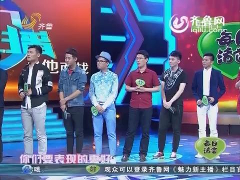 魅力新主播:倪萍大赞选手自信 李璐刘苛超默契