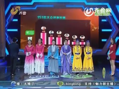 20150522《魅力新主播》:倪萍大赞选手自信 玉女古装戏惊艳全场