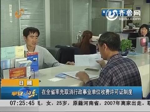 日照:在全省率先取消行政事业单位收费许可证制度