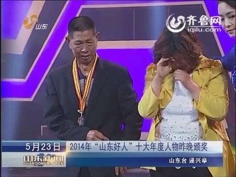 """2014年""""山东好人""""十大年度人物5月22日颁奖"""