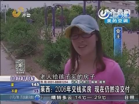莱西:2006年交钱买房 现在仍然没交付