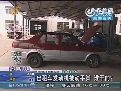 邹城:出租车发动机被动手脚 谁干的?
